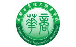 成都华商理工职业学校2018招生简章
