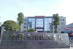 中国五冶大学崇州校区怎么样