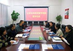 祝贺马来西亚公派留学项目落户中国五冶大学