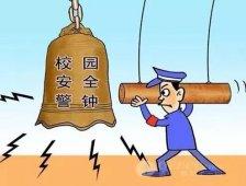 """中国五冶大学高新校区""""树立正确消费观 远离非"""