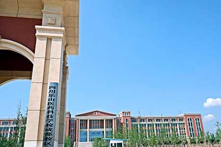 乐山市医药科技学校成都